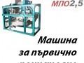 Обява Машина за първично почистване на зърнени култури МПО2, 5