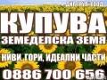 Обява Купувам Земеделска Земя в Обл. ПЛЕВЕН! ВИСОКИ ЦЕНИ!!!