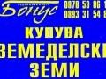 Обява Купувам  земя  Добрич, Варна, Силистра, Шумен, Разград,