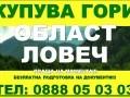 Обява Купува Гори област Ловеч и Плевен