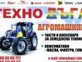 Обява Стъкла за трактор Мтз Юмз ТК80 Болгар Т25 Т40