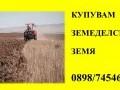 Обява Купувам земеделска земя в община Тервел