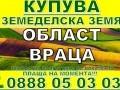 Обява КУПУВА  ЗЕМЕДЕЛСКА ЗЕМЯ В ОБЛАСТ ВРАЦА-Бяла Слатина