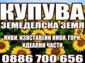 Обява Общ.Никопол, Белене, Левски, Свищов! КУПУВАМ ЗЕМЯ!!!