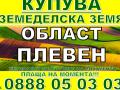 Обява Купува земедеслака земя Области Плевен, Ловеч