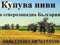 Обява Купувам земеделска земя в следните области: Враца, Монт