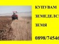 Обява Купувам земеделска земя в община Върбица
