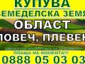 Обява обл.Плевен купува земеделска земя