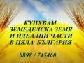 Обява Купувам земеделска земя в община Криводол