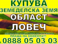 Обява Купува земделска земя Ловеч, Летница, Крушуна, Горско С.