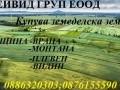 Обява Дейвид ГРУП ЕООД -купува  земеделски земи