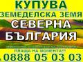 Обява КУПУВА  ЗЕМЕДЕЛСКА ЗЕМЯ ОБЛАСТ МОНТАНА- град ВЪЛЧЕДРЪМ