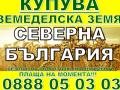 Обява Купува Земедеслака Земя Северна България