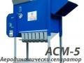 Обява Сепаратор въздушен АСМ 5 - до 5 т/час
