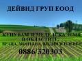 Обява Купувам земеделска земя на високи цени, , , , , , , , , ,