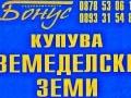 Обява Купува земя в общините Шумен, Каолиново, Никола Козлево