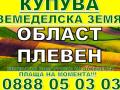 Обява Купува Земедеслака Земя ниви Плевен, Ловеч, Летница