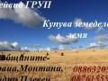 Обява Дейвид ГРУП купува  земеделски земи