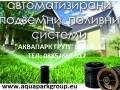 Обява Автоматизирани поливни системи и охладителни системи