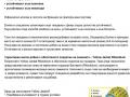 Обява Средиземноморски тип Люцерна DORINE