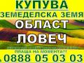 Обява Купува земеделска земя Ловеч, Луковит, Угърчин, Плевен