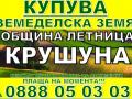 Обява Купува земделска земя Ловеч, Летница, Крушуна, Кърпачево