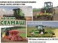 Обява Резервни части за трактори и селскостопански машини.