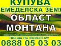 Обява КУПУВА  ЗЕМЕДЕЛСКА ЗЕМЯ ОБЛАСТ МОНТАНА-град ЧИПРОВЦИ
