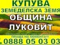 Обява Купува Земедеслака Земя ниви Плевен, Ловеч, Ъглен