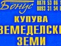Обява Купува земя в общините Търговище, Попово, Омуртаг, Опака
