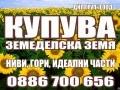 Обява Купувам Земеделска Земя в обл. РУСЕ! Плащане ВЕДНАГА!