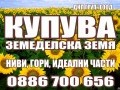 Обява Купувам НИВИ в Лясковец, Стражица, Златарица, Кесарево!