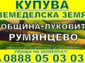 Обява Тодоричене, Румянцево, Карлуково, Луковит