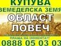 Обява КУПУВА ЗЕМЕДЕЛСКА ЗЕМЯ-Ловеч-Плевен