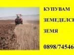 Обява Купувам земеделска земя  само в областите..............