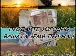 Обява Купуваме земя на ВИСОКА ЦЕНА-Крива бара