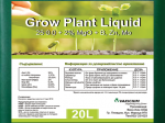 Обява Тор GROW PLANT Liquid 25 : 0 : 0 + 2, 5 % MGO + TE, 20 л