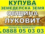 Обява Обл. Ловеч Община Луковит Купува Земеделски Земи