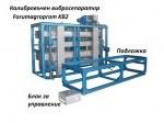 Обява Калибровъчен Вибро сепаратор КВ2
