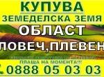 Обява Купува Земедеслака Земя ниви Плевен, Ловеч, Луковит