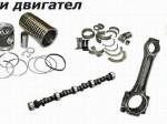 Обява CUMMINS Резервни части за двигатели