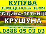 Обява Купува земеделска земя Ловеч, Лентица, Крушуна