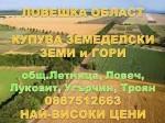 Обява ЛОВЕШКА обл.– Купува НИВИ, ливади - НАЙ-ВИСОКИ ЦЕНИ!