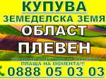 Обява Купува земделска земя  Ловеч, Горско Сливово