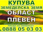 Обява Обл. Плевен Купува Земеделска Земя