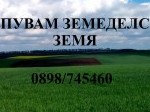 Обява Купувам земеделска земя в община Разград