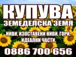 Обява Общ. ГОРНА ОРЯХОВИЦА! Купувам Земеделска Земя!!!!!