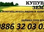 Обява Купувам само обработваеми земеделски земи