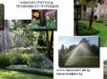 Обява поливни системи, охлаждане с водна мъгла и капков маркуч