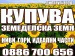 Обява Купувам Ниви в Търговище, Омуртаг, Антоново!!!